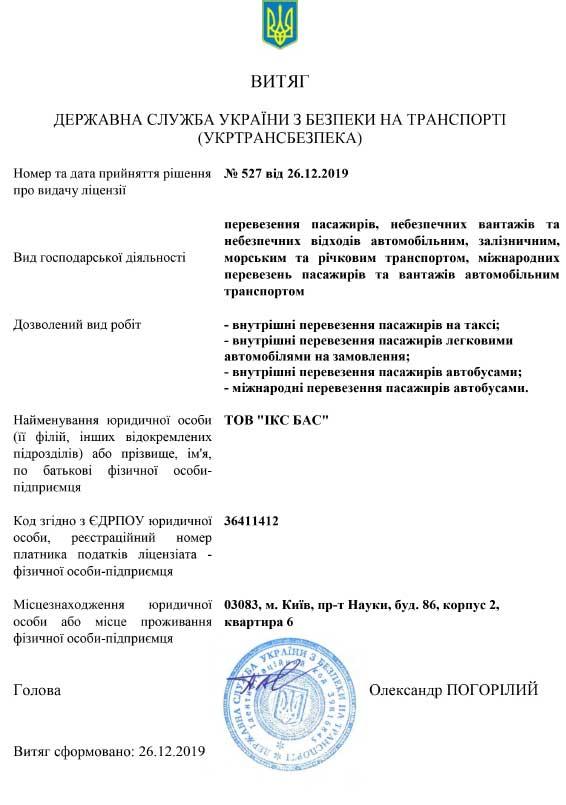 Лицензия xbus